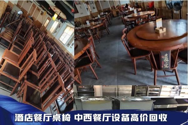上海浦东区专业回收饭店桌椅、餐厅桌椅